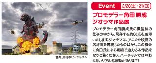 プロモデラー勝田210220.png